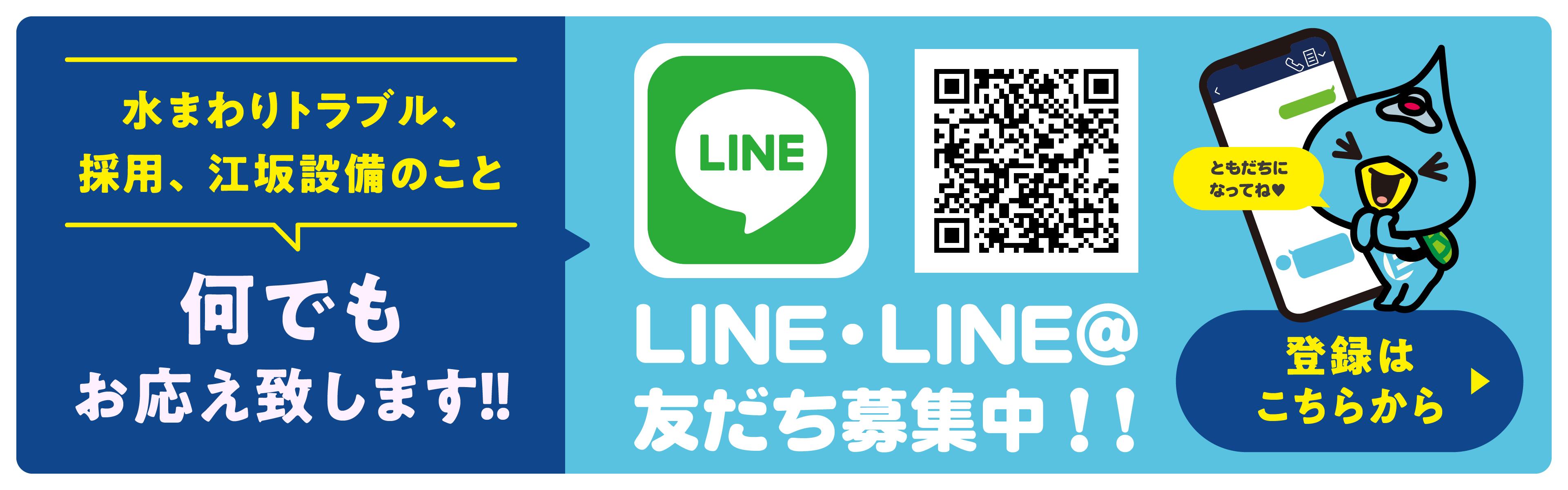 水回りトラブル、採用、江坂設備のことなんでもお伝えします!! LINE,LINE@ 友達募集中!! 登録はこちらから