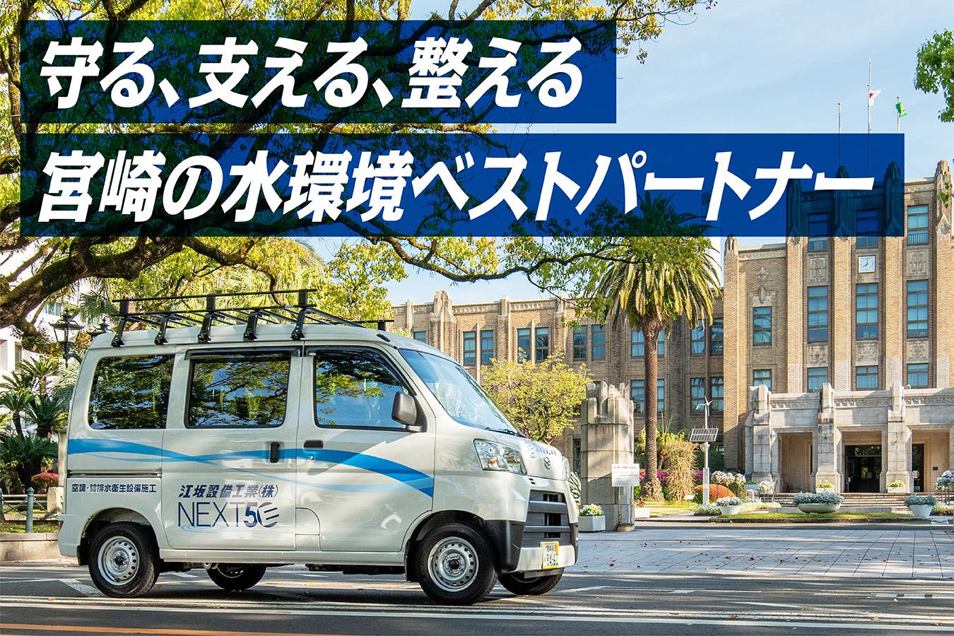 守る、支える、整える 宮崎の水環境ベストパートナー
