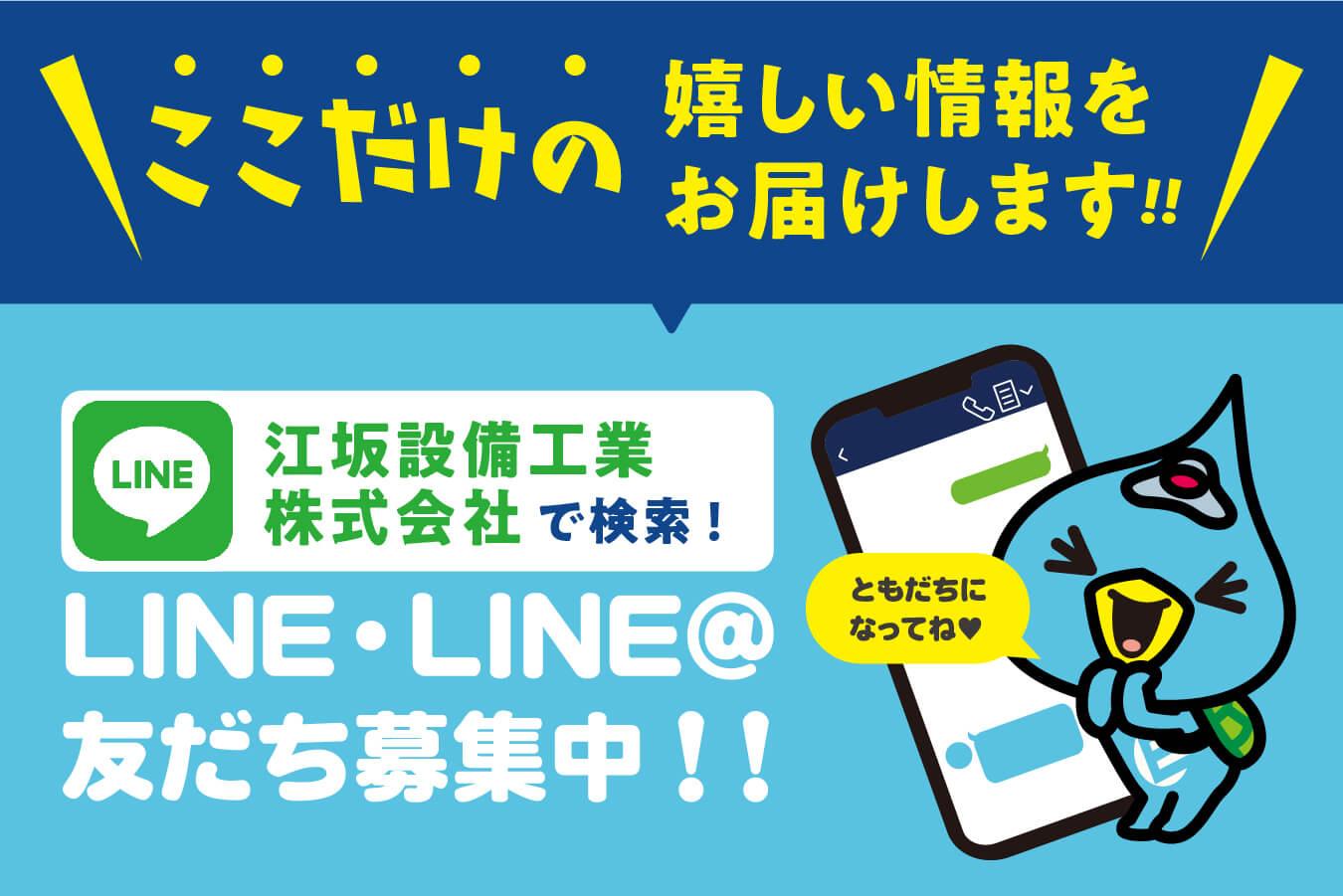 LINE・LINE@ 友だち募集中!!ここだけの嬉しい情報をお届けします!!