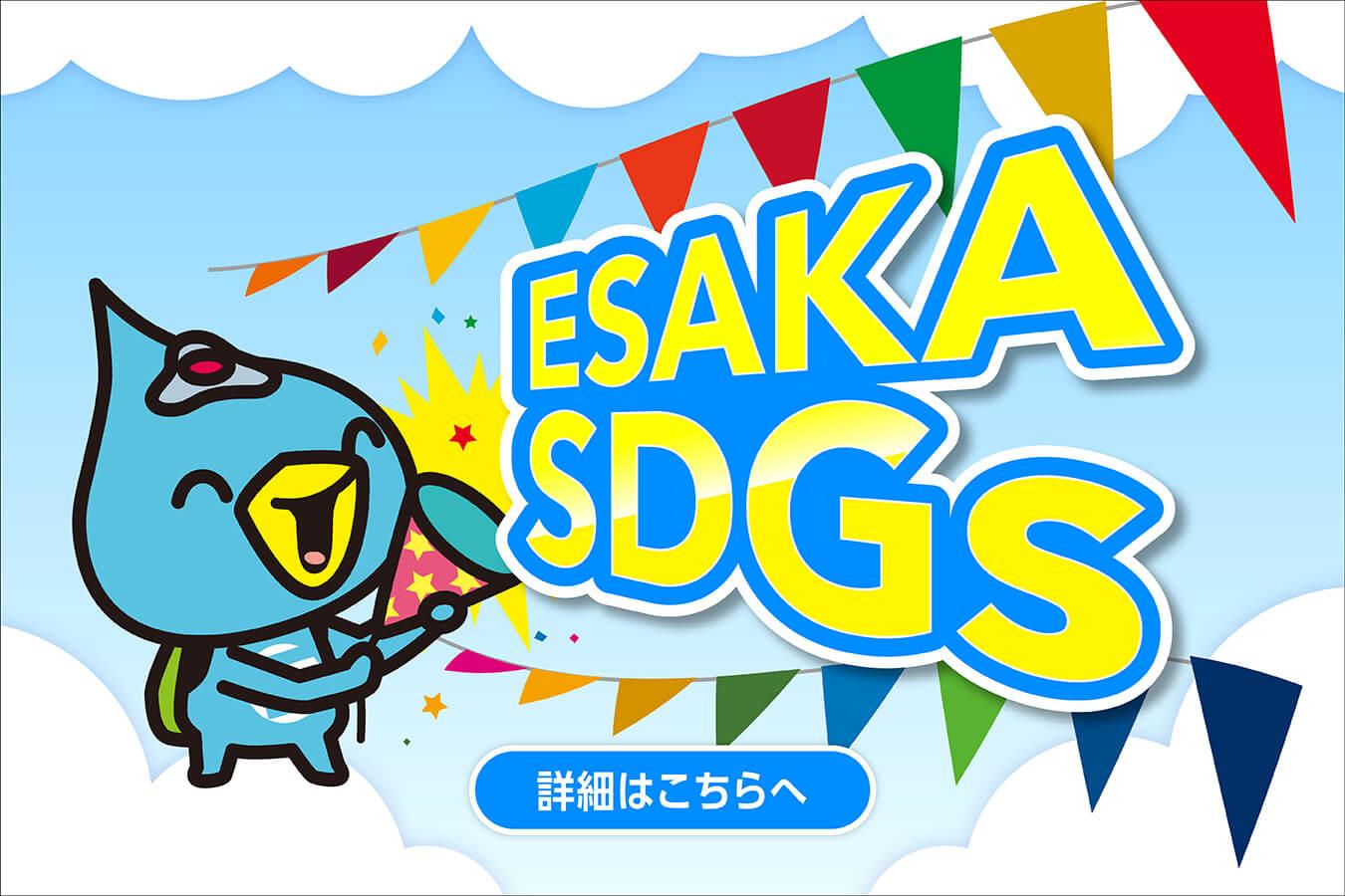 ESAKA SDGs
