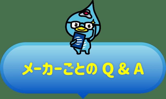 メーカーごとのQ&A