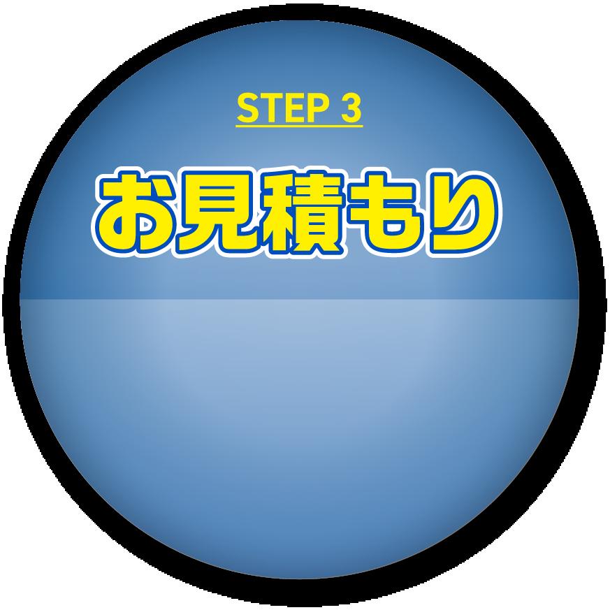 STEP3 お見積もり