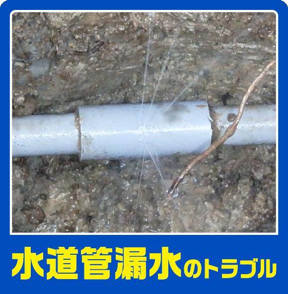 水道管漏水のトラブル